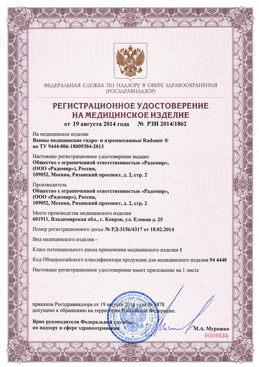 Регистрационное удостоверение на медицинское изделие
