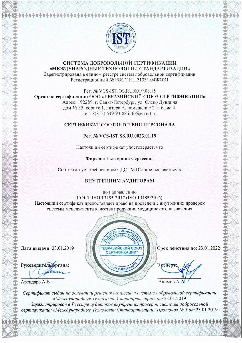 Сертификат соответствия персонала