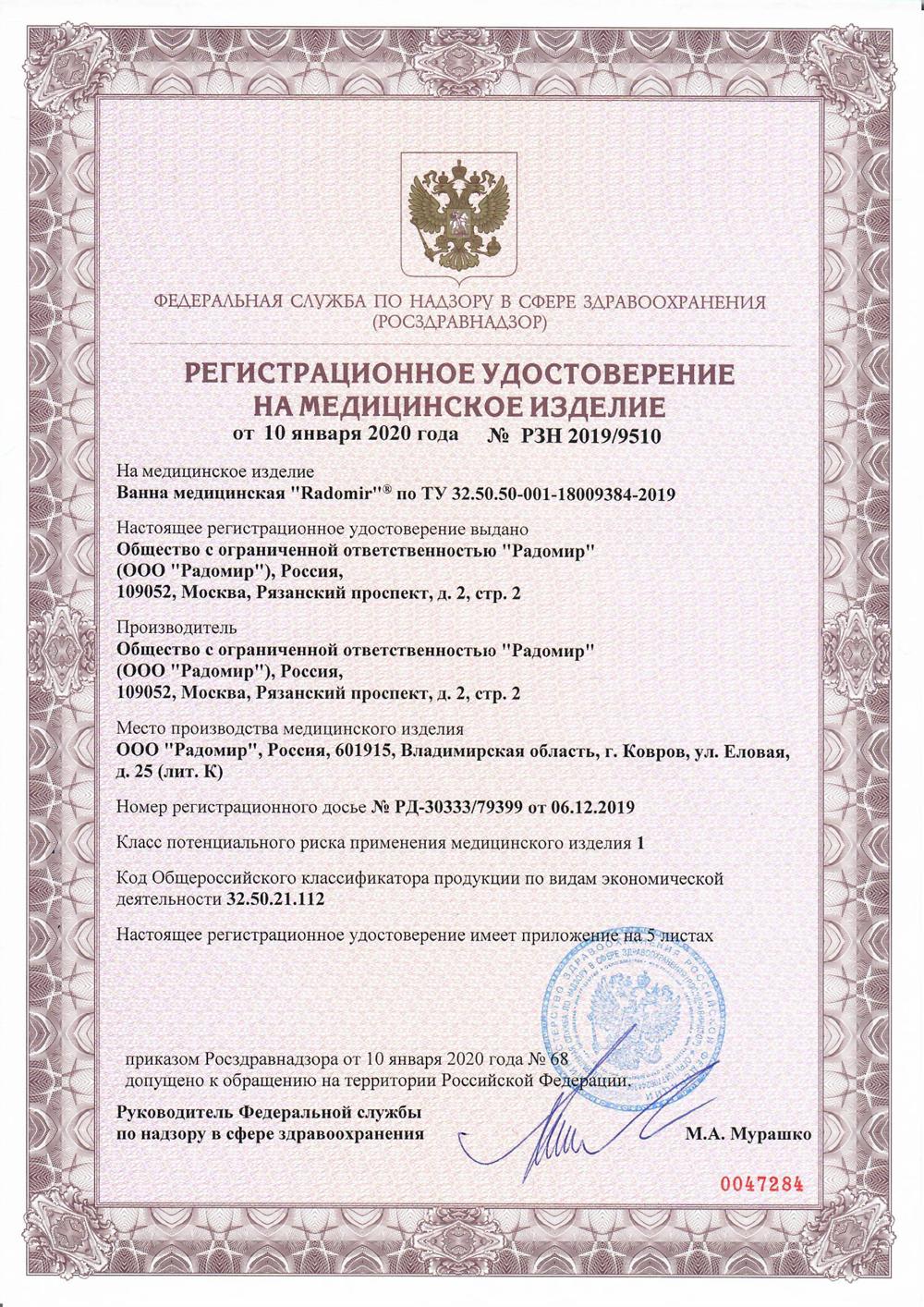 Регистрацонное удостоверение на медицинское изделие