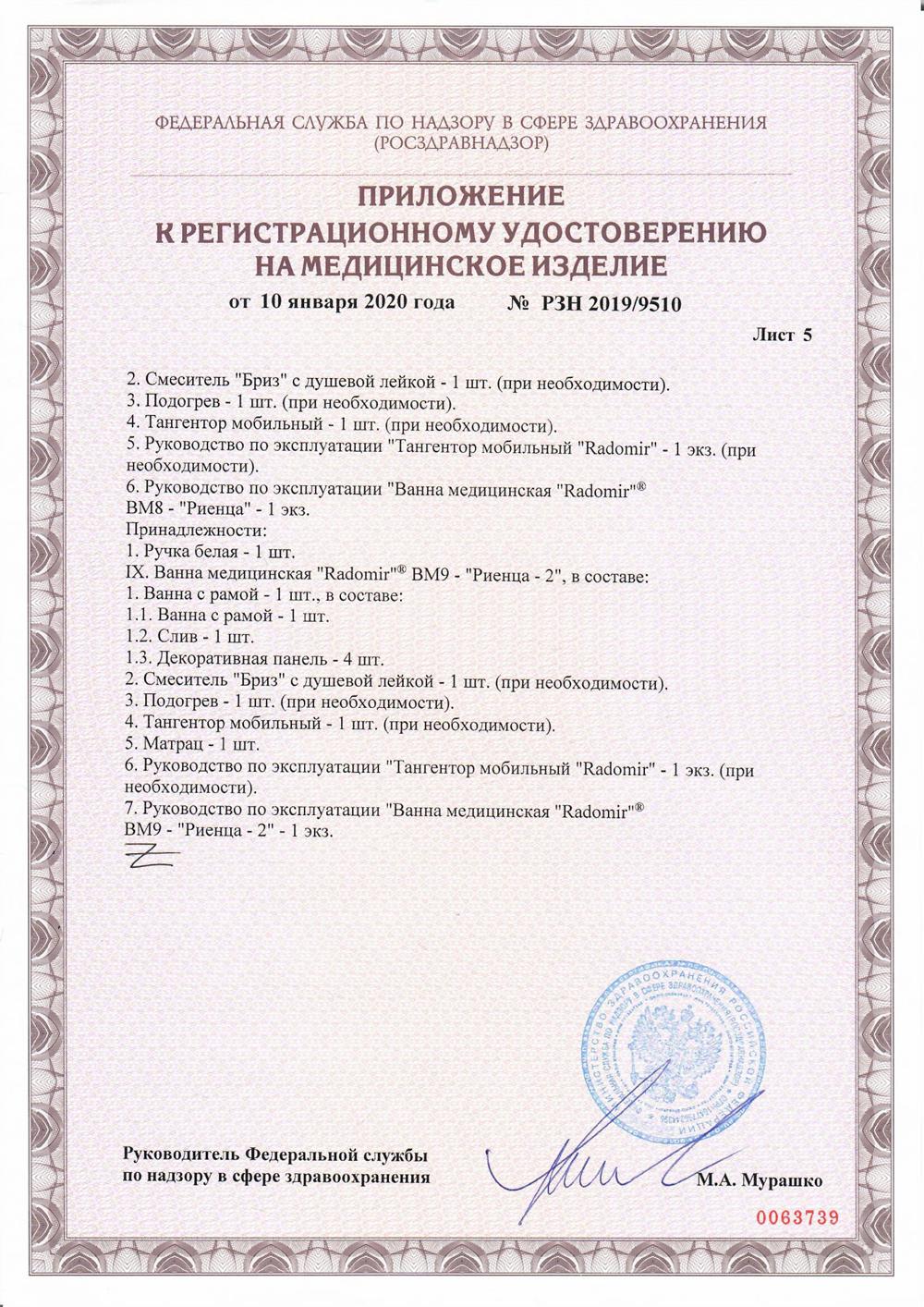 Приложение к регистрационному удостоверению на медицинское изделие