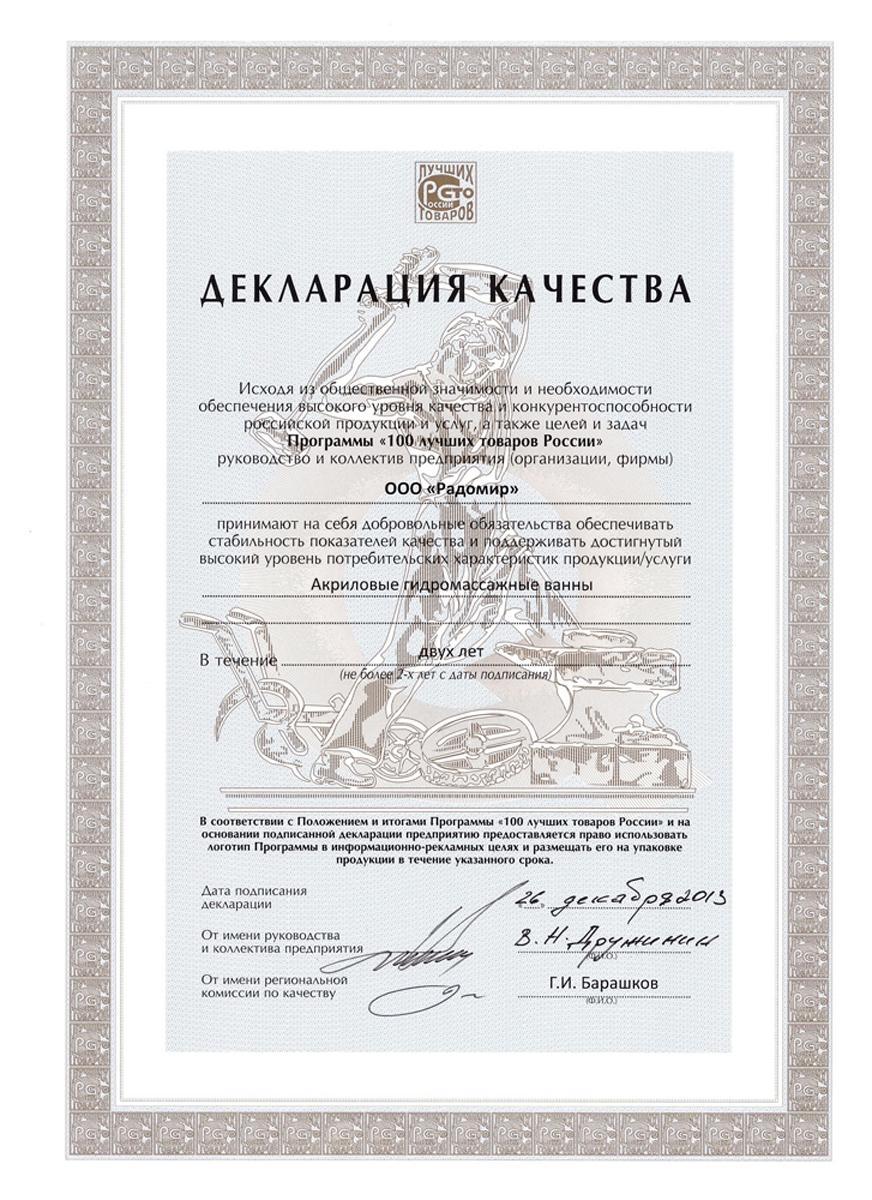 Декларация качества 2013-2015