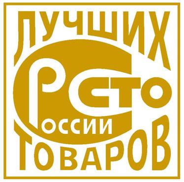 Знак 100 лучших товаров России
