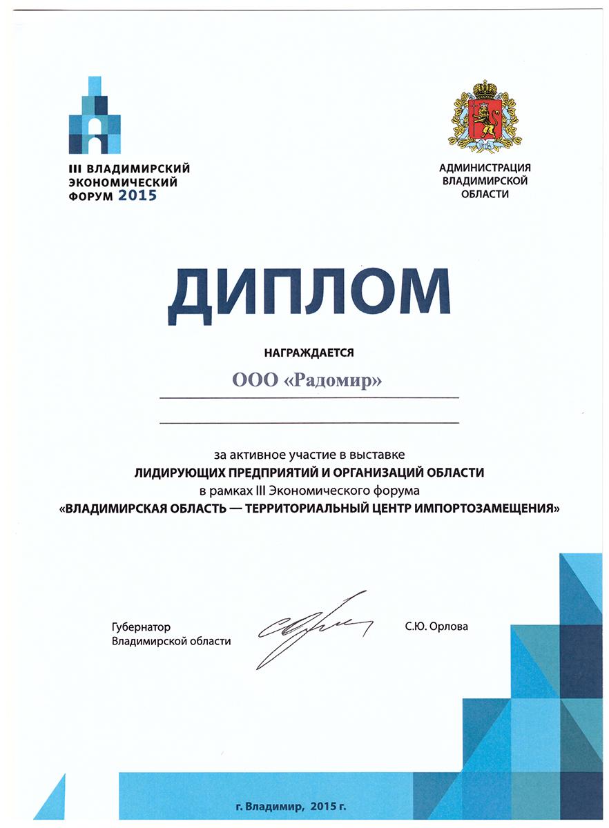 Диплом лидирующего предприятия Владимирской области