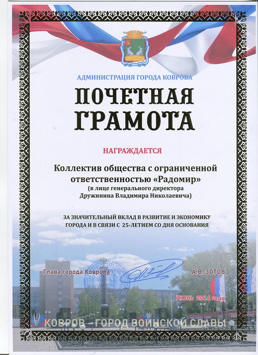 Почетная грамота за вклад в развитие и экономику Коврова