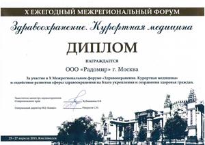 Диплом участника медицинской выставки в Кисловодске