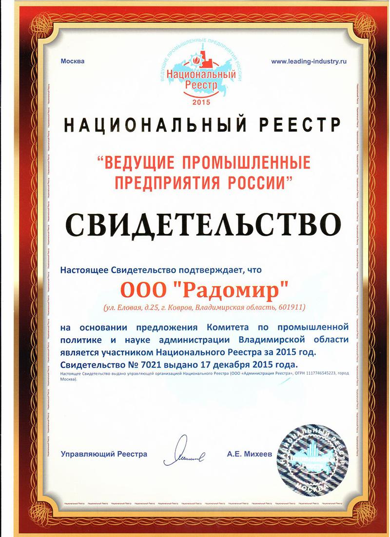 Свидетельство участника национального реестра Ведущие промышленные предприятия России-2015