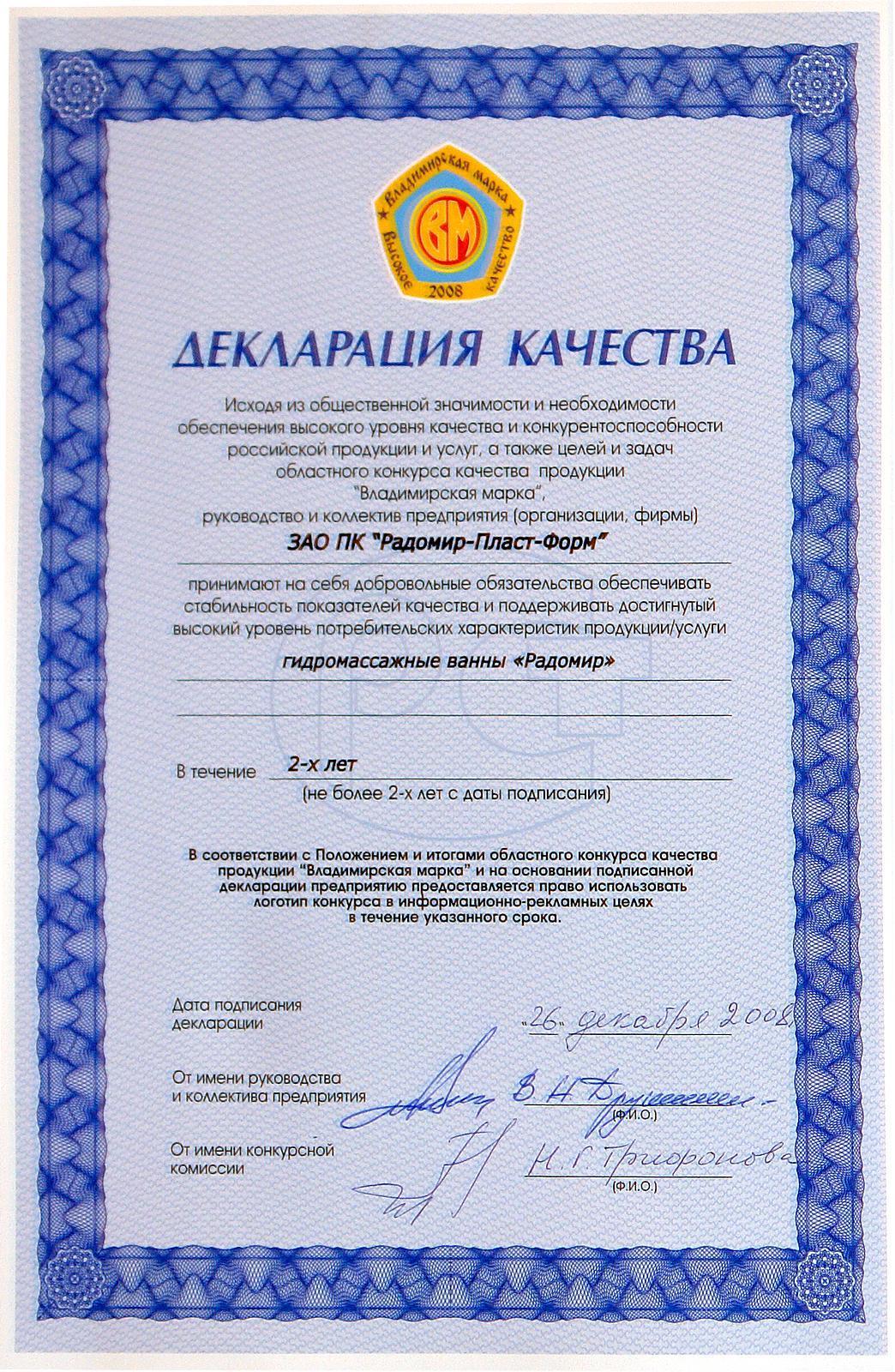 Декларация качества Владимирская марка 2008