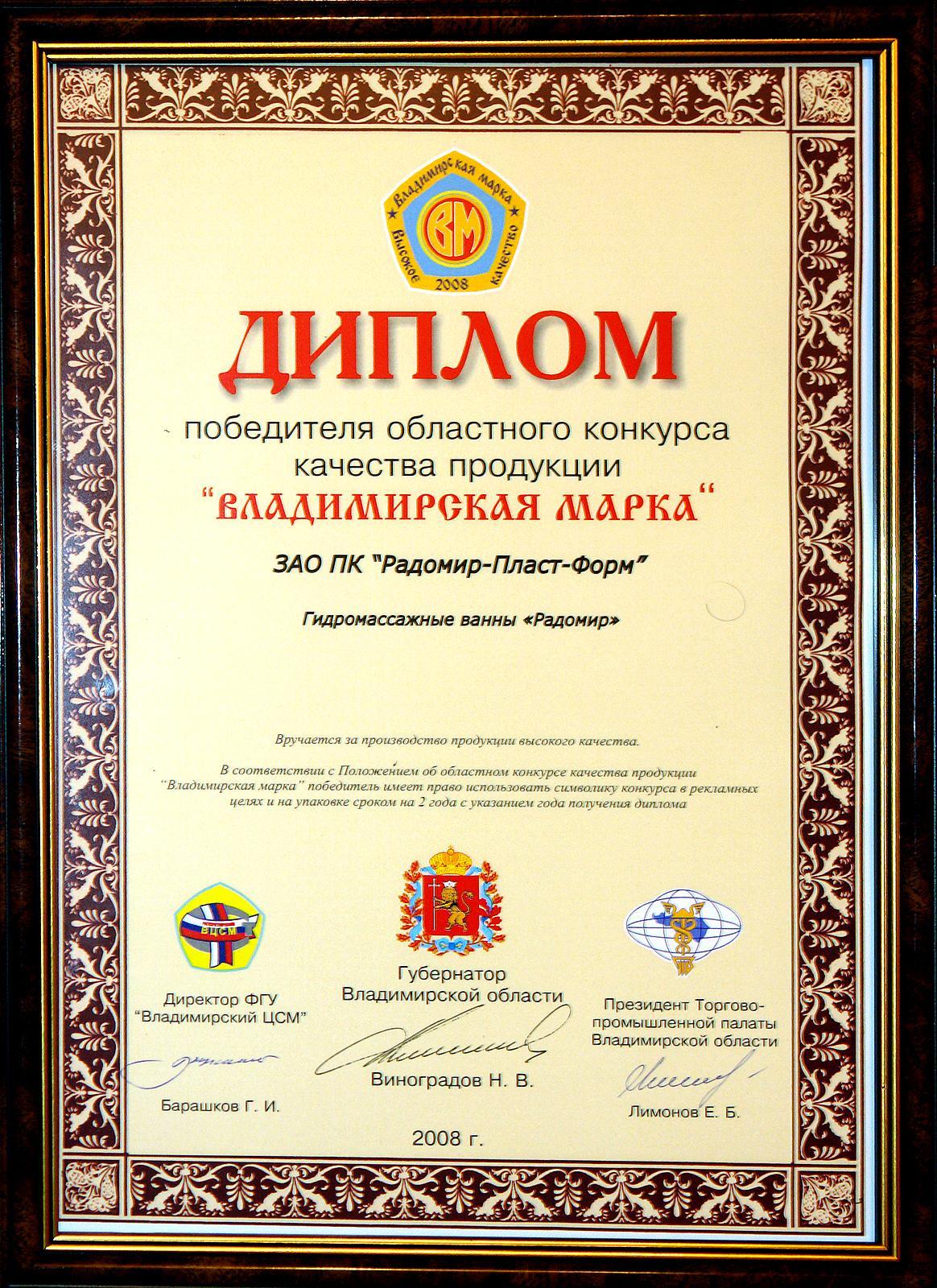 Диплом Владимирская марка 2008