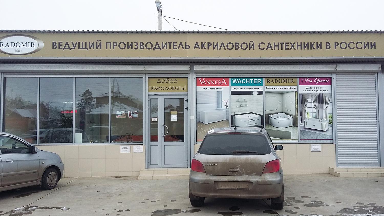 Представительство компании Радомир в Краснодаре