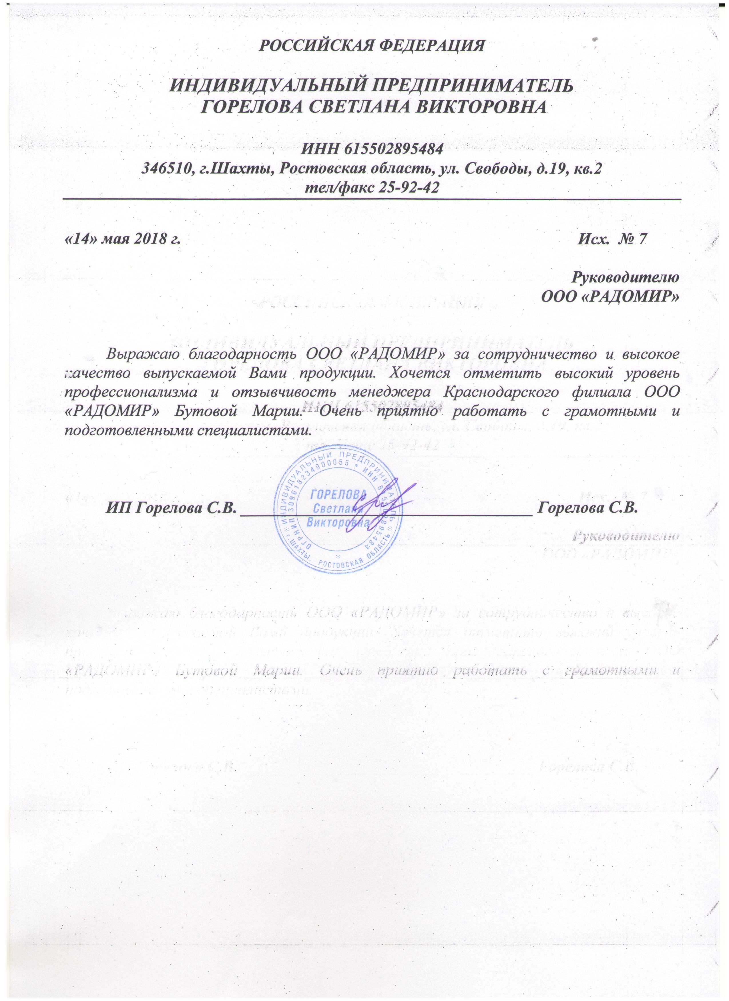 Благодарственное письмо ИП Горелова
