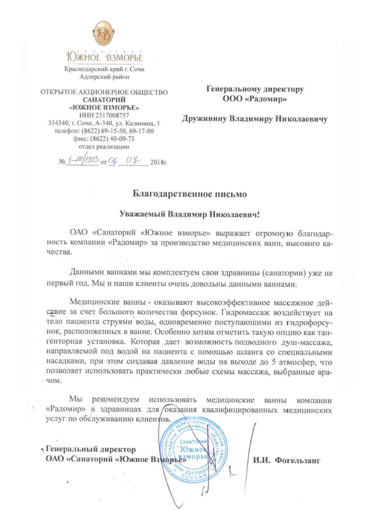 Благодарственное письмо ОАО Санаторий Южное взморье