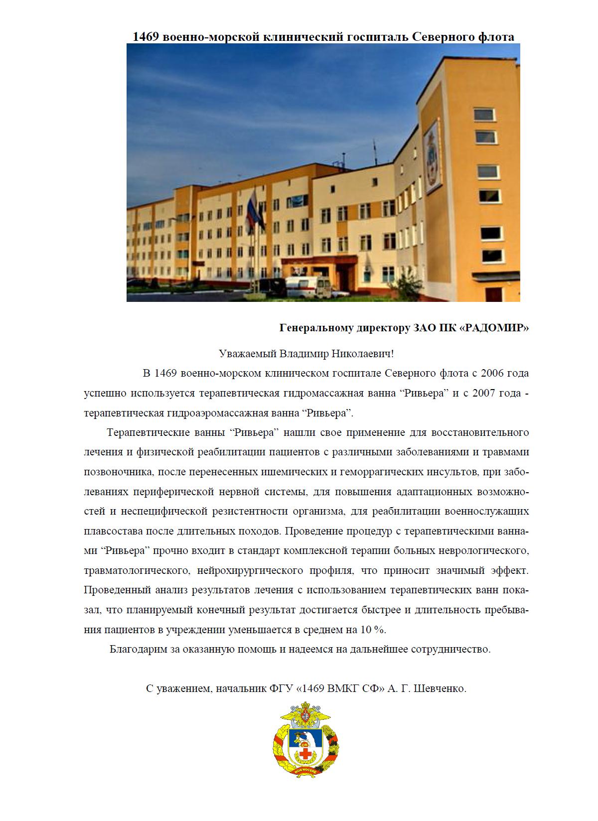 Благодарственное письмо от Шевченко А.Г. (военно-морской клинический госпиталь Северного флота