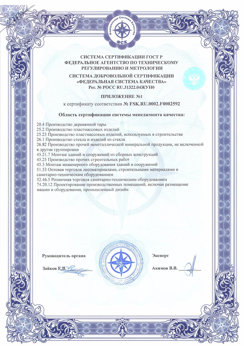 Сертификат стандарта ISO 9001