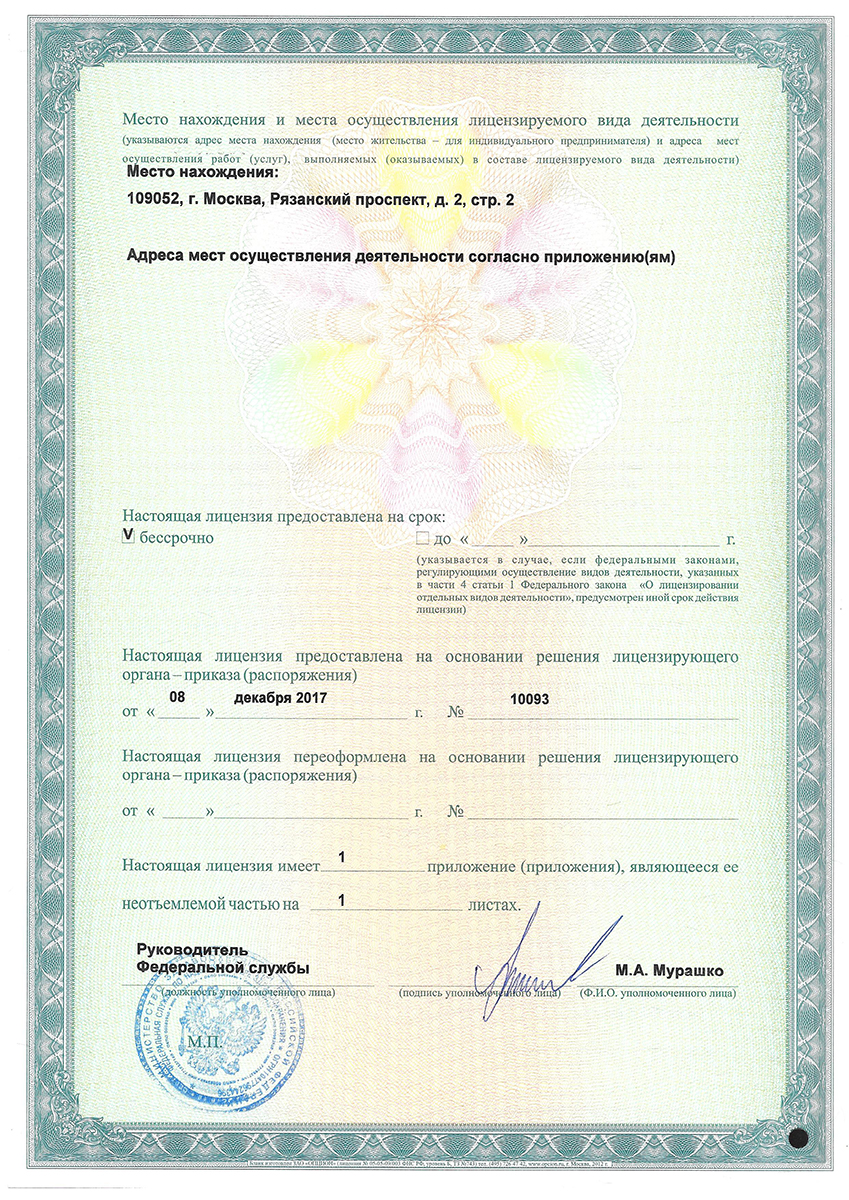 Лицензия на медицинские ванны