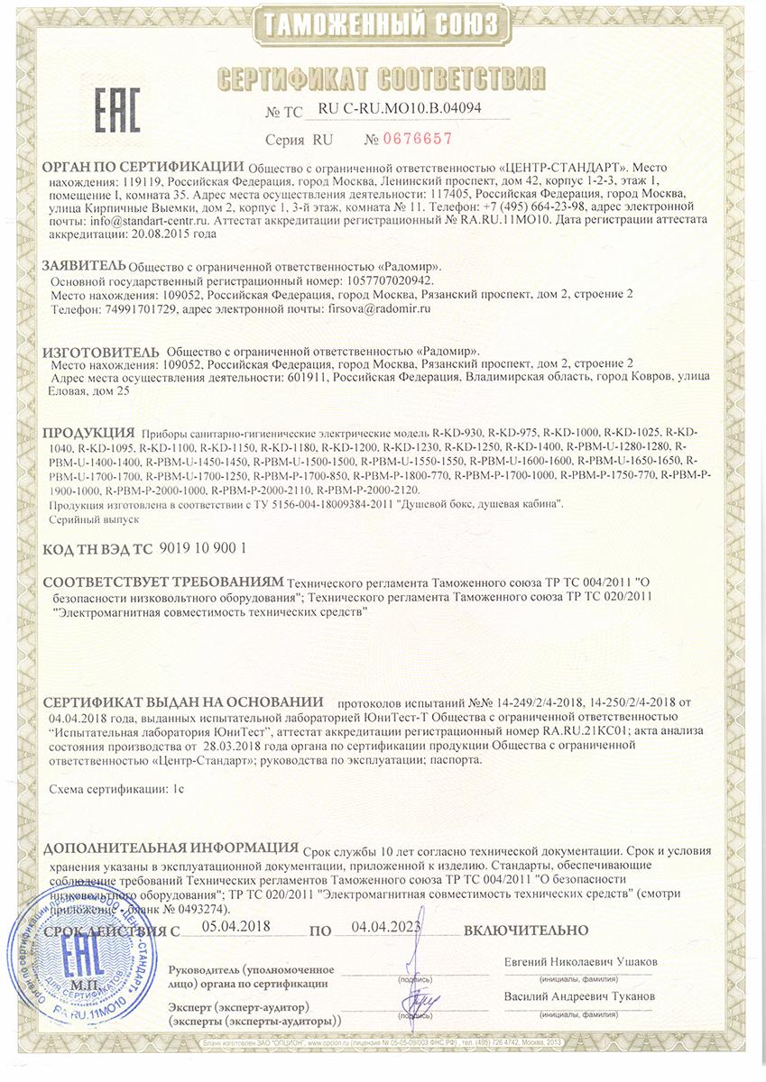 Сертификат соответствия на душевые кабины